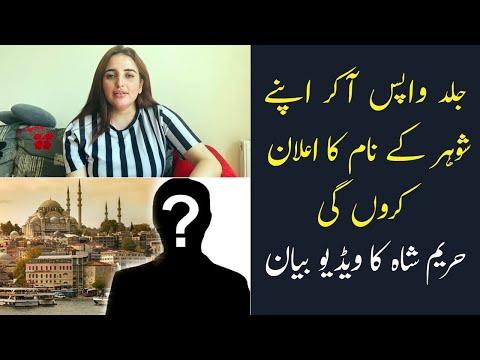 Hareem Ki Shadi | Hareem Shah Husband Name