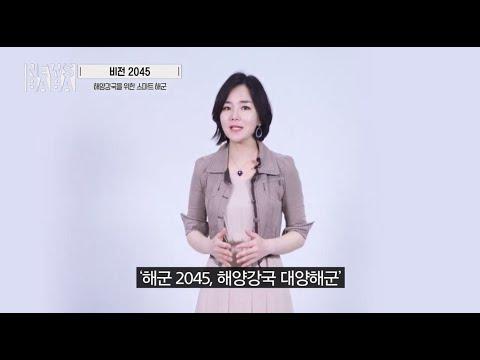 [국방TV 뉴스바바] 해군비전 2045 : 해양강국을 위한 스마트해군(2019. 6. 14. )