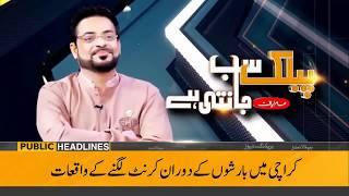 Public News Headlines | 04:00 PM | 17 August 2019