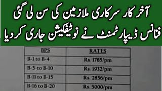 Convance allowance breaking news regarding government employees by daily nts and ppsc