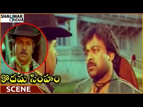 Kodama Simham Movie || Chiranjeevi Asking About Mohan Babu || Chiranjeevi, Radha || Shalimarcinema