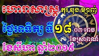 ហោរាសាស្ត្រប្រចាំ ថ្ងៃអាទិត្យ ទី18 ខែសីហា ឆ្នាំ2019   Khmer horoscope daily
