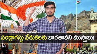 73rd Independence Day : India Is All Set To Celebrate Independence Day !! - Video    Oneindia Telugu