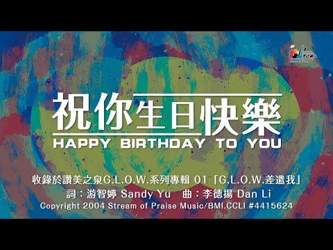 Happy Birthday To YouMV (Official Lyrics MV) - G.L.O.W  (1)