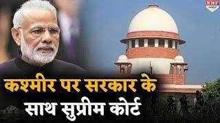 Kashmir पर Modi सरकार के साथ आया Supreme Court