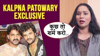 Singer Kalpana Patowary ने Bhojpuri Cinema के खोले राज, अश्लीलता पर दिया बड़ा बयान
