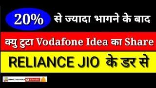20% से ज्यादा भागने के बाद क्यु टुटा Vodafone Idea का Share | Reliance Jio के डर से