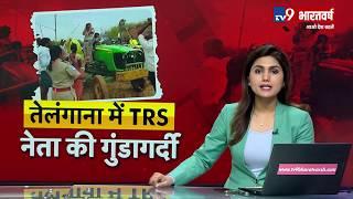 Telangana में महिला पुलिसकर्मी पर TRS नेता का जानलेवा हमला , वन विभाग की टीम पर हिंसक हुई भीड़