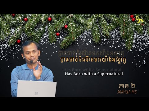 ( )  Has Born with a Supernatural (Part 2)