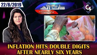 Inflation hits double digits after nearly six years | 7 se 8 with Sana Hashmi 22nd August 2019