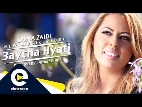 Lamia Zaidi - 3aycha Hyati | لمياء الزايدي - عايشة - Video Clip - UCxJs0oZQ9Hnk20KZEL79ObA