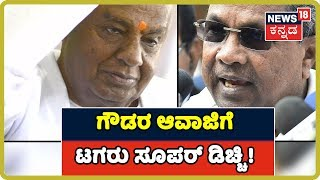 Special Report | Siddu Pulls The Trigger; ಟಗರು.. ತಿಮಿರು !