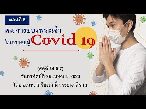 Covid 19    6      84:5-7
