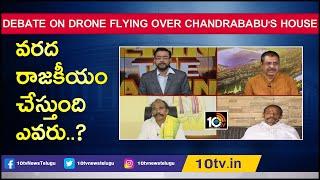 వరద రాజకీయం చేస్తుంది ఎవరు..? Debate on Drone Flying Over Chandrababu's House   Behind The Headlines