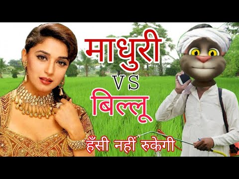 माधुरी दीक्षित VS बिल्लू Madhuri Dixit funny call Part - 1 Madhuri All hits Bollywood Songs old