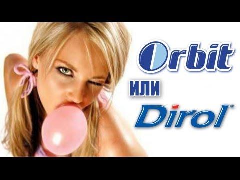 Орбит или Дирол? Сравнение [Orbit vs. Dirol] - UCen2uvzEw4pHrAYzDHoenDg
