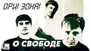 Ори!Зона! - О свободе (Альбом 2007)   Русский Шансон