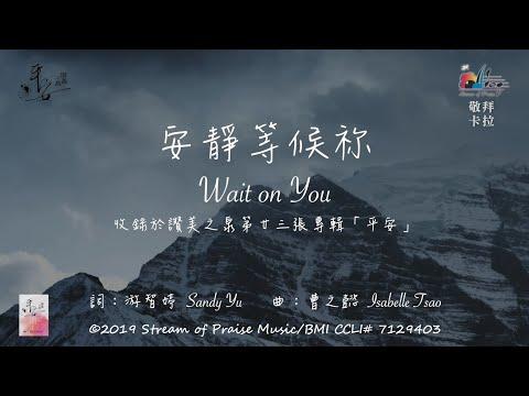 Wait on YouOKMV (Official Karaoke MV) -  (23)