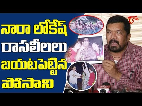 Posani Krishna Murali Reveals Shocking Facts about Nara Lokesh | Posani Press Meet | TeluguOne