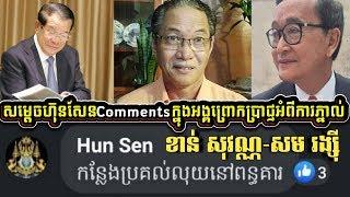 Samdech HUN SEN Comments in Khan Sovan Live Show About Sam Rainsy Return to Cambodia 2019
