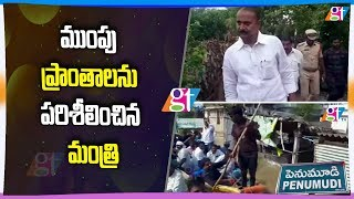 ముంపుప్రాంతాలను సందర్శించిన మంత్రి | AP Minister Mopidevi Venkata Ramana Rao visits  flood-hit  Area