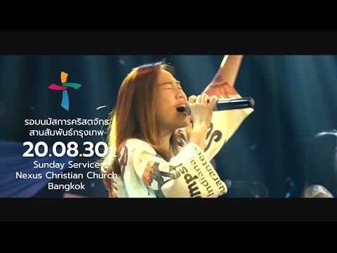 Nexus Bangkok  2020/08/30