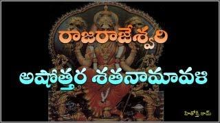 శ్రీ రాజరాజేశ్వరి అష్టోత్తర శత నామావళి