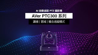 PTC300(N) 系列追蹤展示影片