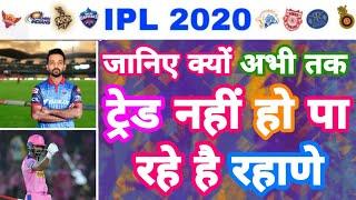 IPL 2020 - Ajinkya Rahane Trade Update With Delhi Capitals   IPL Auction   MY Cricket Production