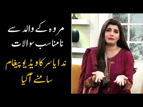 Nida Yasir Releases Video Statement After Controversial Interview With Marwah's Father