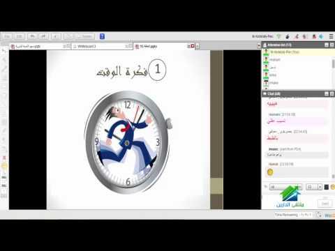 التنمية البشرية القرآنية | أكاديمية الدارين | محاضرة 15
