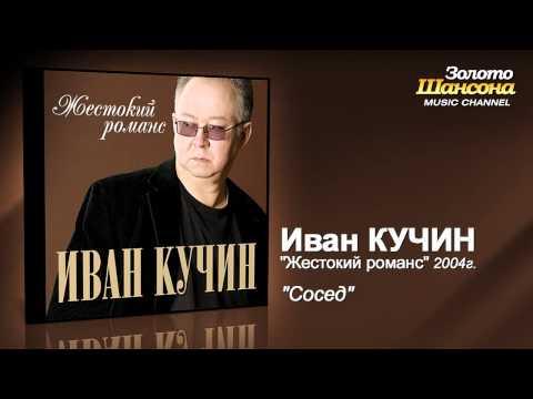 Иван Кучин - Сосед (Audio) - UC4AmL4baR2xBoG9g_QuEcBg