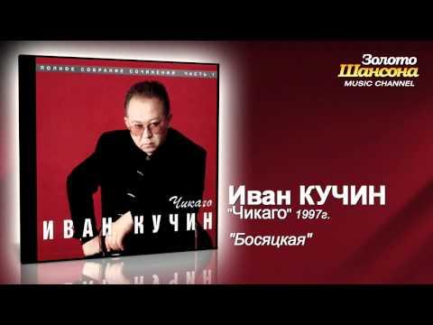 Иван Кучин - Босяцкая (Audio) - UC4AmL4baR2xBoG9g_QuEcBg