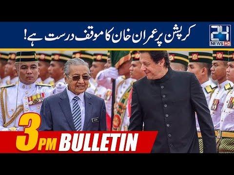 News Bulletin | 3:00pm | 22 March 2019 | 24 News HD