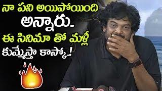 Puri Jagannadh Reacts On Ismart Shankar Movie Result || Ismart Shankar Success || NSE