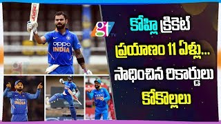 Virat Kohli 11 Years of Cricket Journey Special Report | Kohli Became a Run Machine |  GT TV