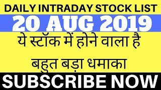 Intraday Trading Tips for 20 AUG 2019   Intraday Trading Strategy   Intraday stocks for tomorrow