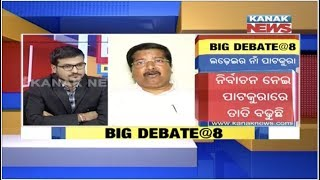 Big Debate: Patkura Assembly seat Election