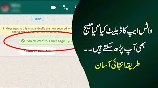 Delete Message of whatsapp Method