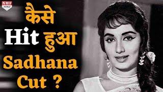 जानिए कैसे आया Sadhana Cut जिसकी लड़कियां हो गई थी दीवानी | Must Watch