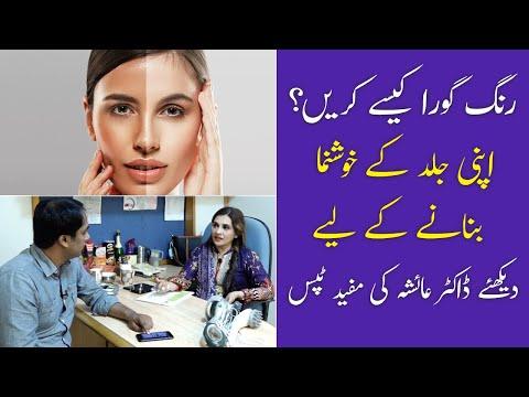 Rang Gora Karne Ka Tarika | Skin Care Tips | Khushk Jild Ka Ilaj | Dr Ayesha Abbas
