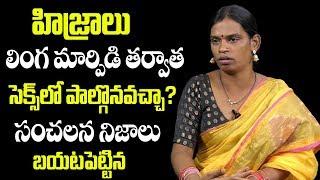 Transgender Chandramukhi about Transgender Operations | Exclusive Interview | Telugu News