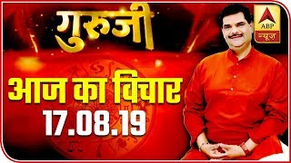 Guruji With Pawan Sinha: Thought Of The Day | ABP News