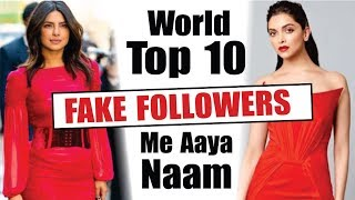 Fake Instagram Followers l World Top 10 Celebrity l Deepika Padukone l Priyanka Chopra l Latest News