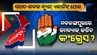 Sarkar 2019: Survey Predicts In Nabarangpur Lok Sabha Seat