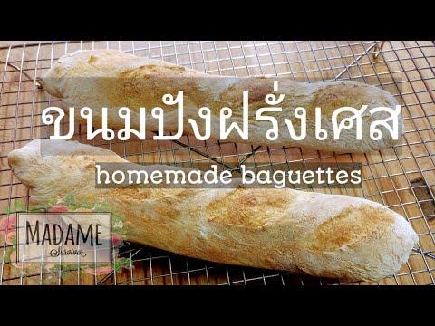 ขนมปังฝรั่งเศส (บาแกตต์) สูตรทำง่ายในวันเดียว ไม่ต้องหมักแป้งข้ามคืน Homemade Baguettes