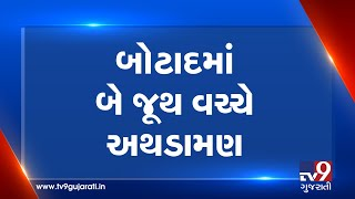 Clash between 2 groups in Botad over financial issue, 1 dead| TV9GujaratiNews