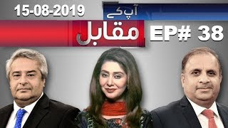 Aap kay Muqabil with Mishal Bukhari | Rauf Klasra | Amir Mateen | 15 August 2019 | Aap News