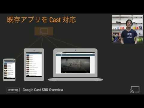 [JP 日本語] Google Cast SDK 概要 - UC_x5XG1OV2P6uZZ5FSM9Ttw