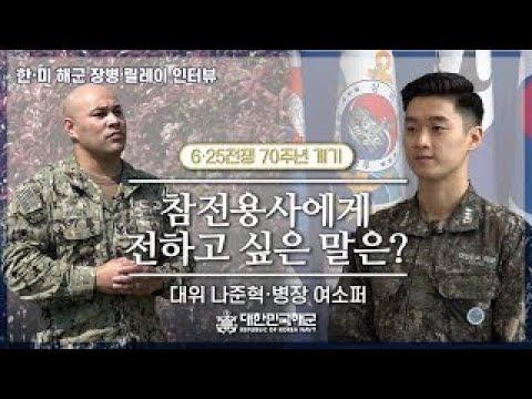 [6·25전쟁 70주년 계기 한·미 해군장병 릴레이 인터뷰 1탄]